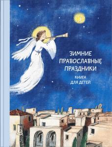 Зимние православные праздники Книга для детей_1 копия