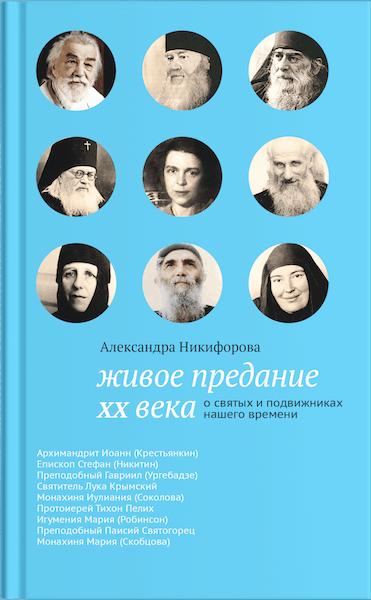 А. Ю. Никифорова. Живое предание ХХ века