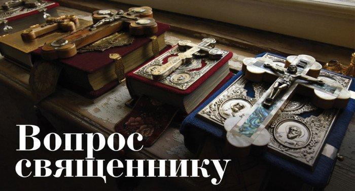 Есть ли православные заговоры?
