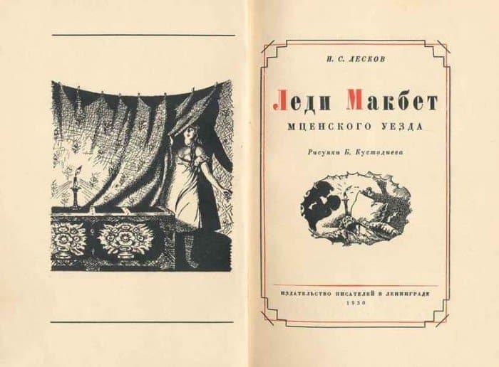 "Разворот издания ""Леди Макбет..."" с иллюстрациями Кустодиева"