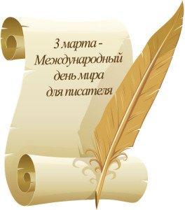 3.12. Всемирный день мира для писателя