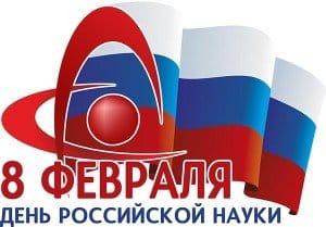 8.12.День российской науки