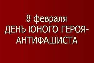 8.13.День памяти юного антифашиста