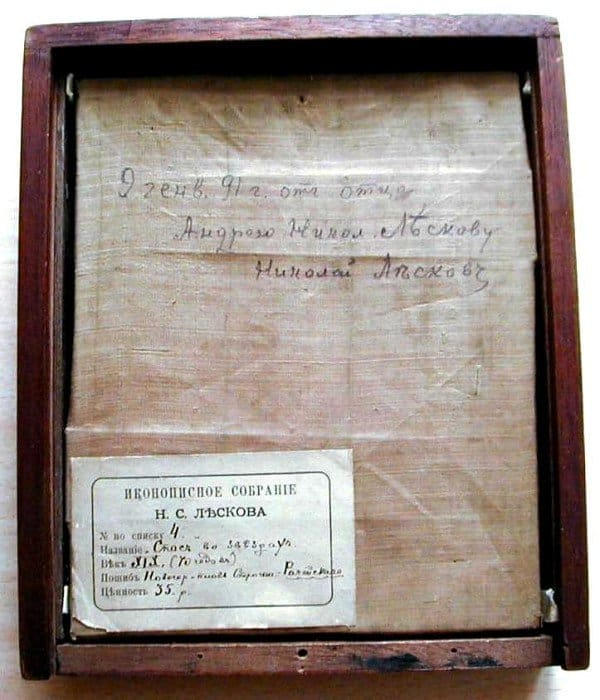 Икона, принадлежавшая Лескову с дарственной надписью