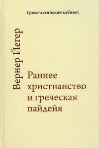 Йегер-Ранее_христианство_и_греческая_пайдейя