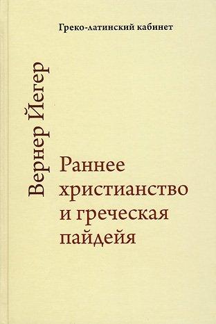 Вернер Йегер. Раннее христианство игреческая пайдейя