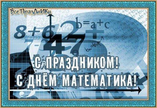 Сережи открыток, 1 апреля день математика открытки