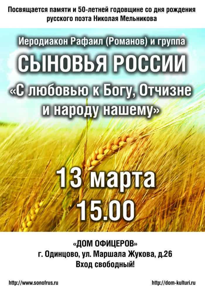 Afisha_Odintsovo_2016