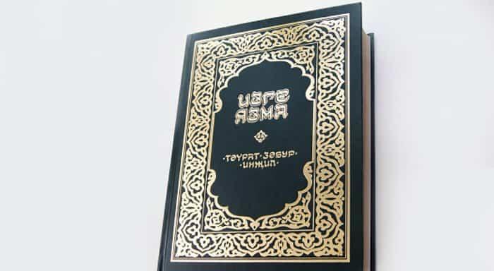Полный перевод Библии впервые вышел на татарском языке