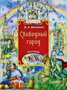 Дмитриев-Свободный_город