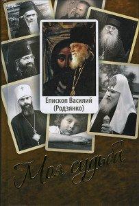 Епископ_Василий(Родзянко)-Моя_судьба