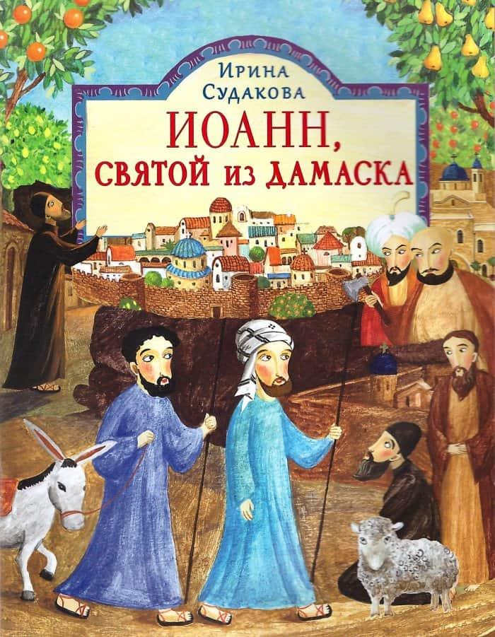 Иоанн, святой из Дамаска