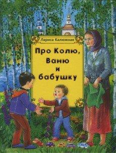 Лариса_Калюжная-Про_Колю_Ваню_и_Бабушку
