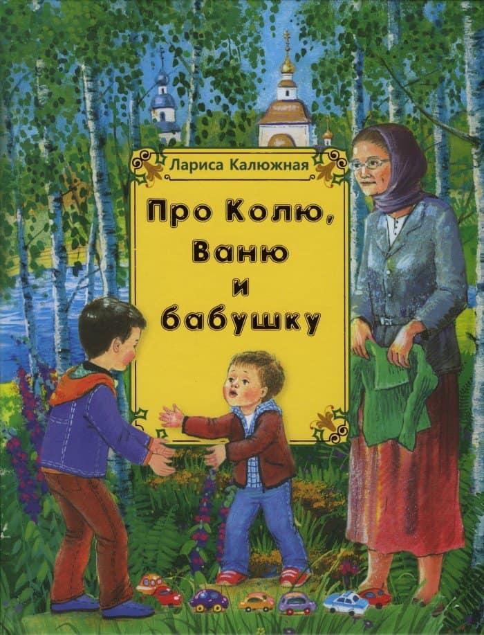 Про Колю, Ваню и бабушку