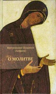Митрополит_Иларион(Алфеев)-О_молитве