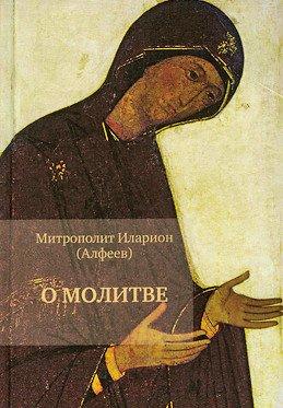 Митрополит Иларион (Алфеев). О молитве