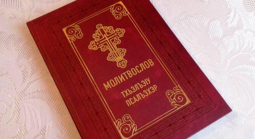 Православные кабардинцы теперь смогут помолиться на родном языке