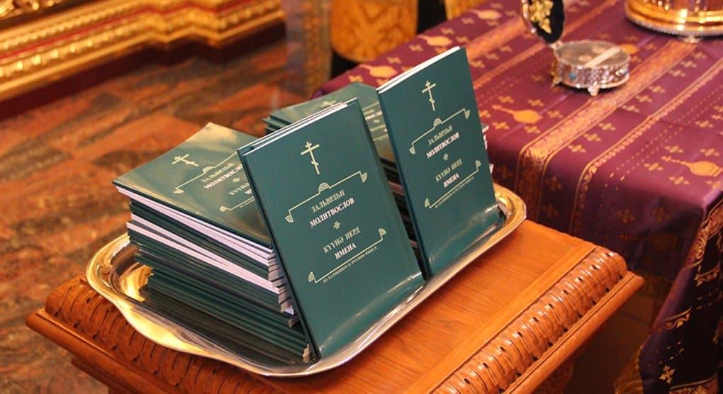 Калмыки теперь могут помолиться на родном языке