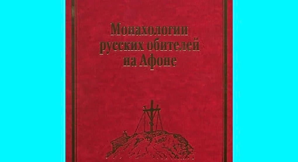 Обо всех русских монахах Афона XIX-XX веков рассказали в новой книге