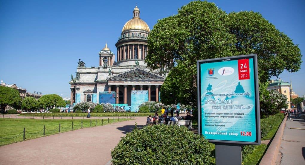Петербург третий год подряд - самый популярный город России у туристов