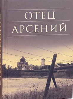 Книга «Отец Арсений» — история истинного исповедника