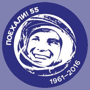 12.5. День космонавтики