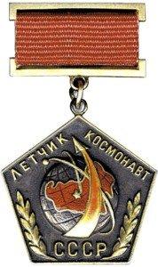 14.6.Летчик-космонавт СССР