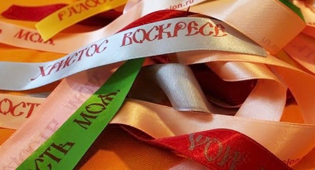 В Москве на Пасху раздадут 50 тысяч ленточек с приветствием Серафима Саровского
