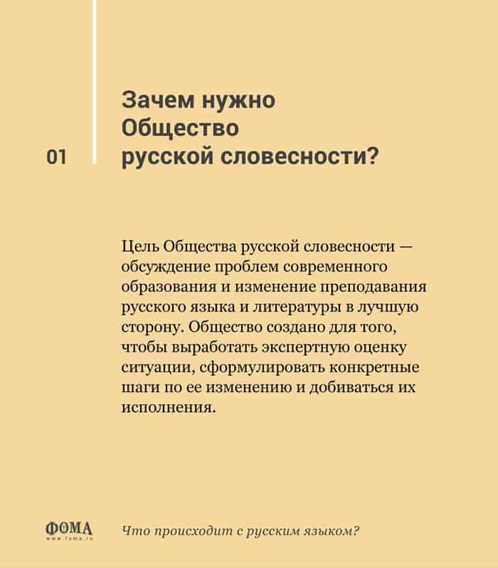 Cards_obschestvo_rus_slovesn_FOMA_p1