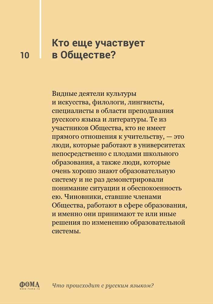 Cards_obschestvo_rus_slovesn_FOMA_p10