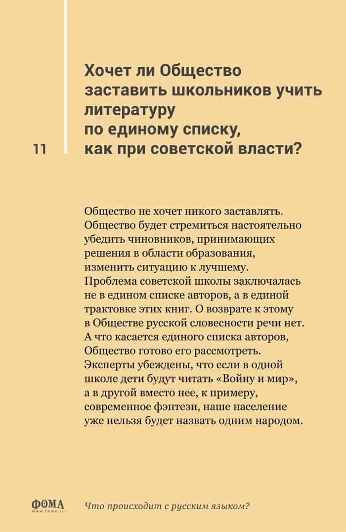 Cards_obschestvo_rus_slovesn_FOMA_p11