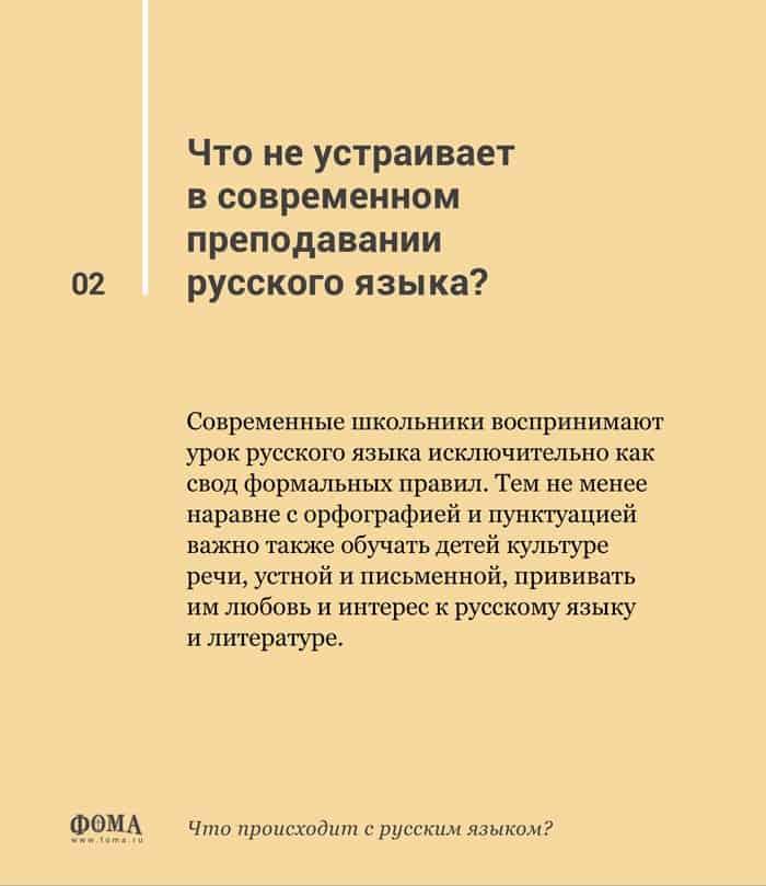 Cards_obschestvo_rus_slovesn_FOMA_p2