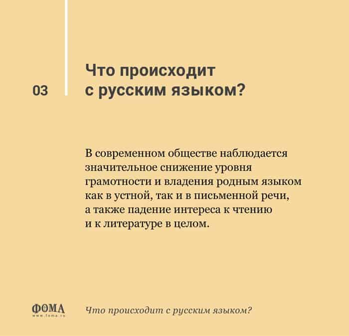 Cards_obschestvo_rus_slovesn_FOMA_p3