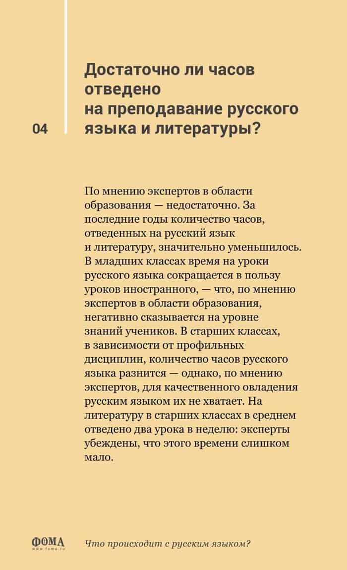 Cards_obschestvo_rus_slovesn_FOMA_p4