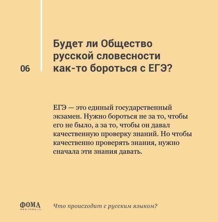 Cards_obschestvo_rus_slovesn_FOMA_p6
