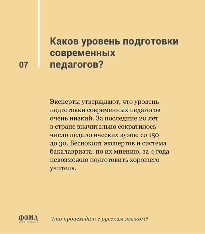 Cards_obschestvo_rus_slovesn_FOMA_p7