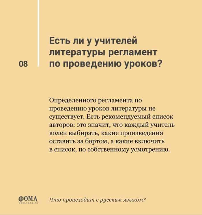 Cards_obschestvo_rus_slovesn_FOMA_p8