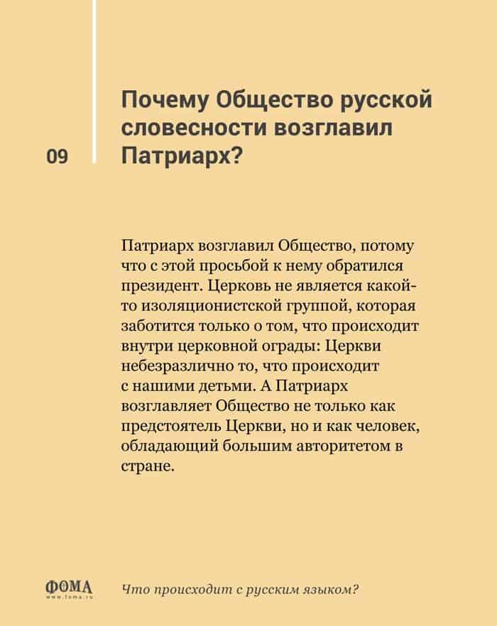 Cards_obschestvo_rus_slovesn_FOMA_p9
