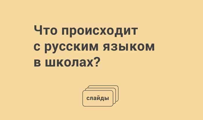 Что происходит с русским языком в школах?