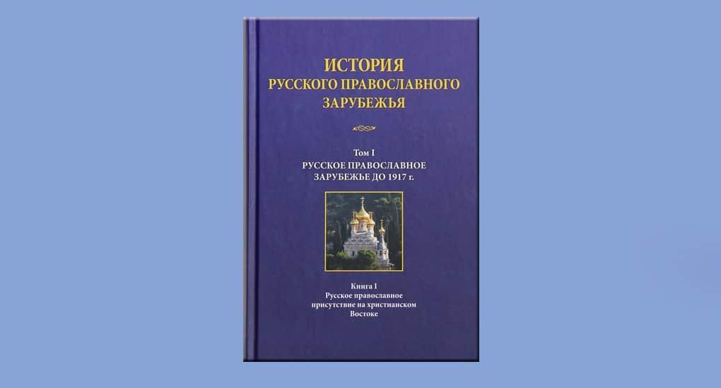 Вышла первая книга серии об истории русского православия за рубежом