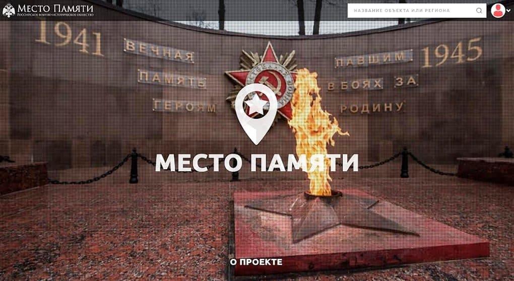 Следить за состоянием памятников стало легче с приложением «Место Памяти»