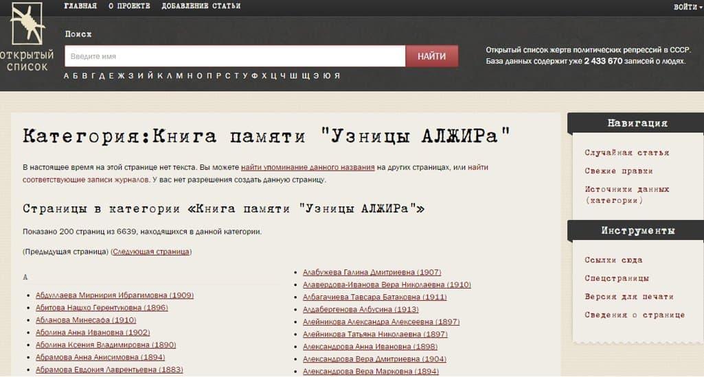 Портал «Открытый список» поможет узнать о жертвах репрессий в СССР