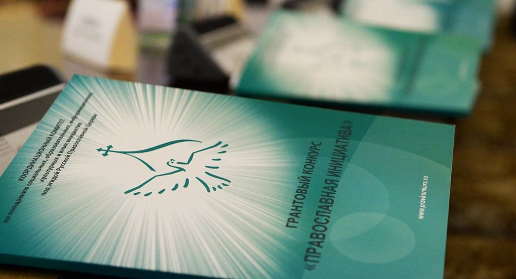 Состоялось заседание Единого экспертного совета конкурса «Православная инициатива»