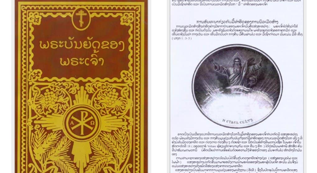 Лаосцы теперь могут прочитать «Закон Божий» протоиерея Серафима Слободского