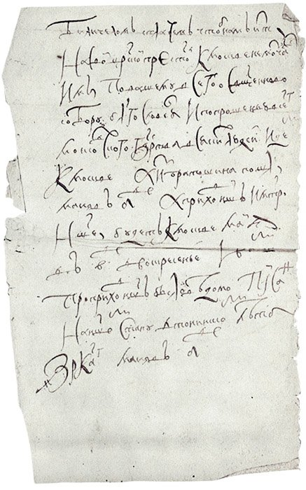 Грамота царя Михаила Федоровича Земскому собору осогласии венчаться на царство. 1613