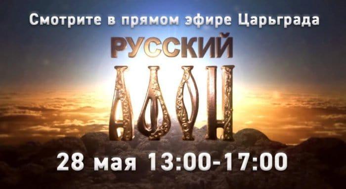 «Царьград» в прямом эфире покажет визит Владимира Путина и патриарха Кирилла на Афон