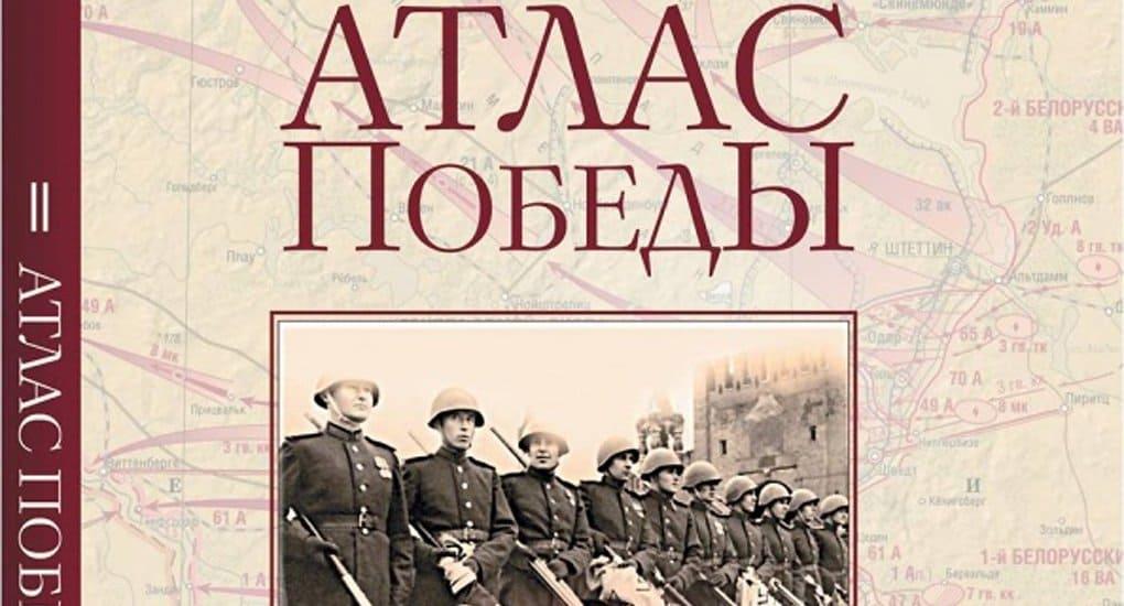 О Великой Отечественной расскажет уникальный «Атлас Победы»