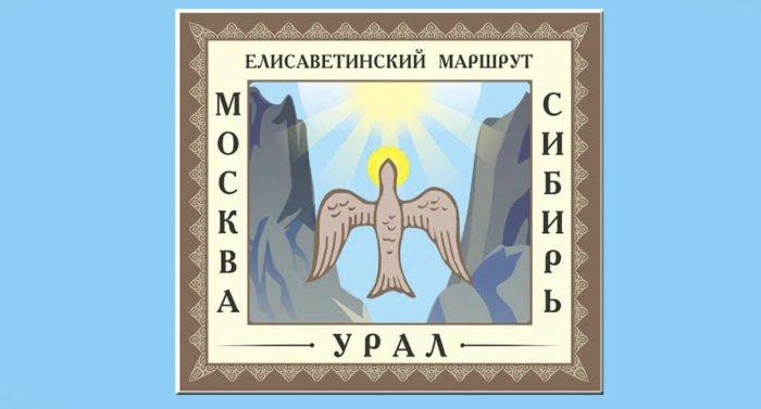На столичном форуме представят паломнический проект «Елизаветинский маршрут в Москве»