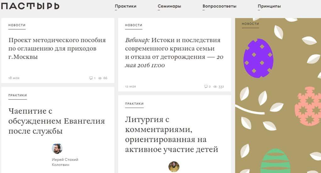Для священников создали новый Интернет-портал – «Пастырь»