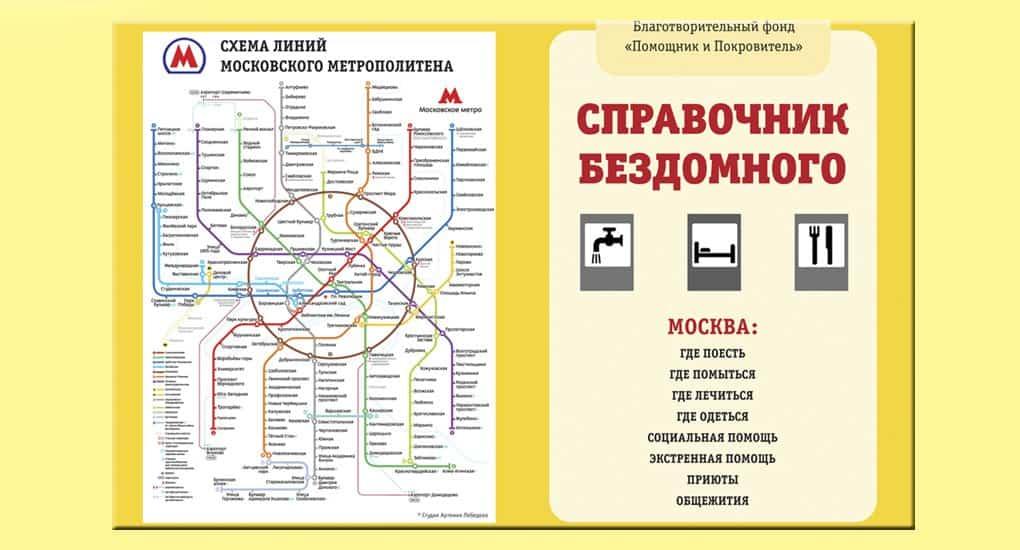 При содействии Церкви вышел справочник для бездомных Москвы на 2016 год